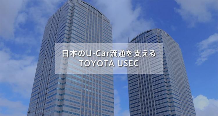 TOYOTA USEC  企業PR動画