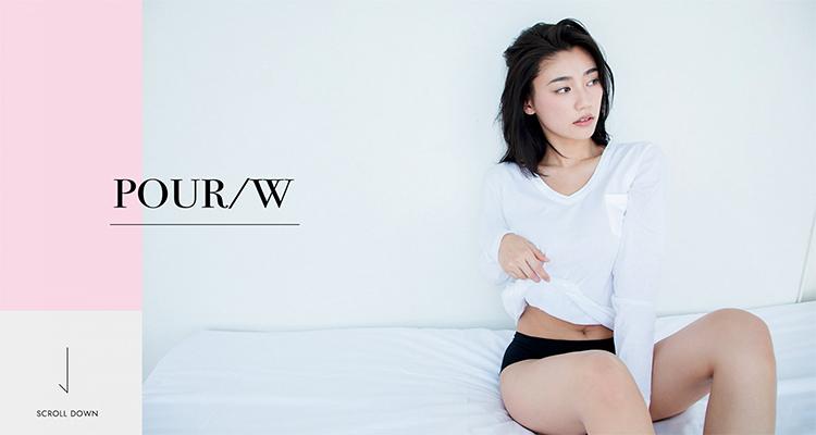 POUR/W ホームページ用ビジュアル制作