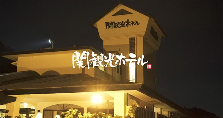 関観光ホテル プロモーション動画