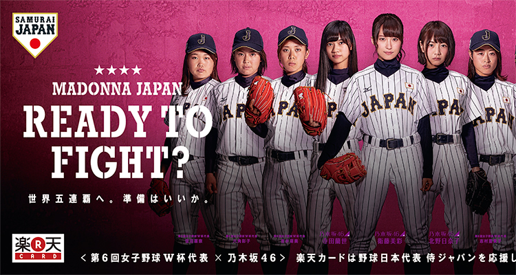 MADONNA JAPAN 応援広告