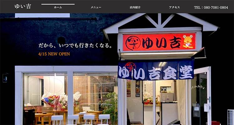 飲食店『ゆい吉』サイト制作