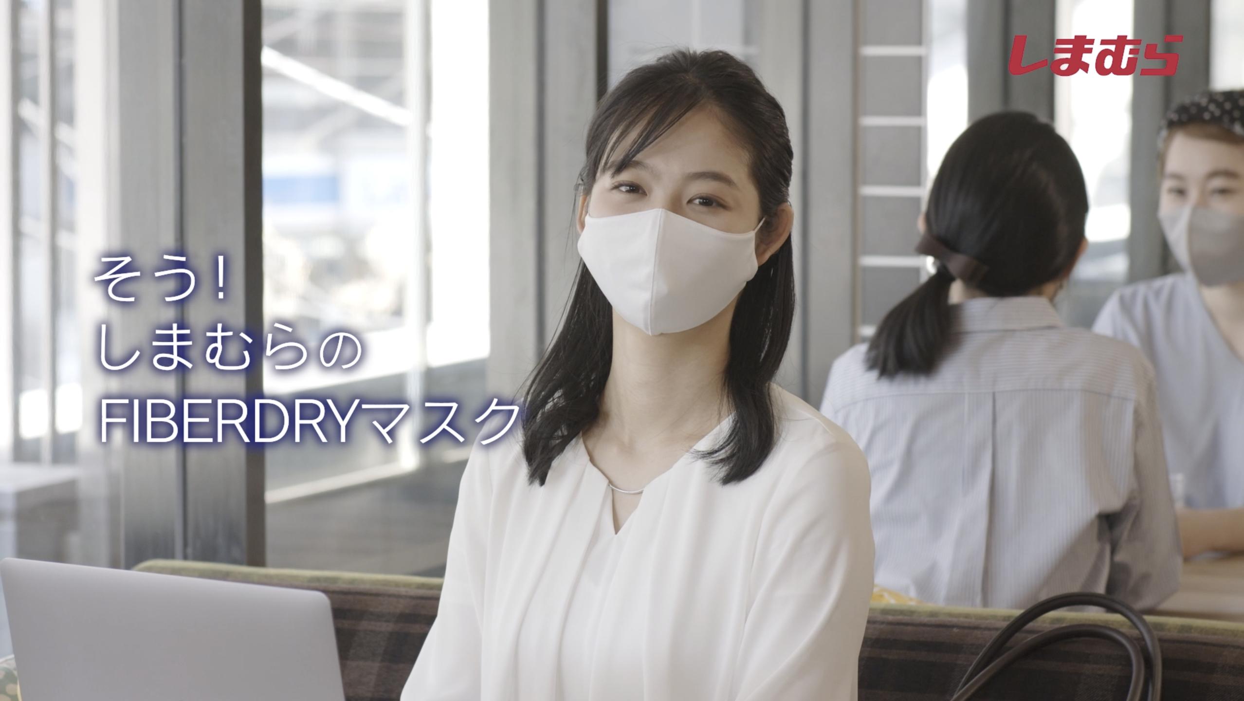 FIBERDRYマスク動画制作